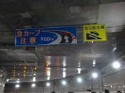 Yamate Tunnel Walk 39.jpg